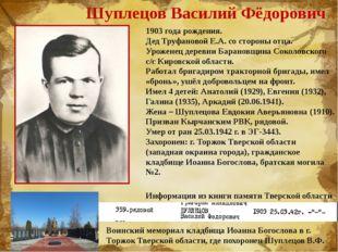 Шуплецов Василий Фёдорович 1903 года рождения. Дед Труфановой Е.А. со стороны