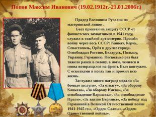 Попов Максим Иванович (19.02.1912г.-21.01.2006г.) Прадед Волошина Руслана по