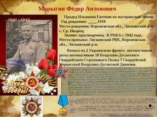 Марыгин Фёдор Антонович Прадед Ильинова Евгения по материнской линии. Год рож
