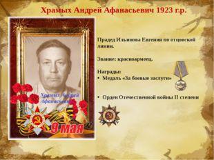 Храмых Андрей Афанасьевич 1923 г.р. Прадед Ильинова Евгения по отцовской лини