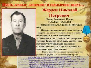 Пусть живые запомнят и поколение знает… Жердев Николай Петрович Прадед Колыче
