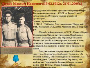 Попов Максим Иванович(19.02.1912г.-21.01.2006г.) Прадедушка Волошина Руслана