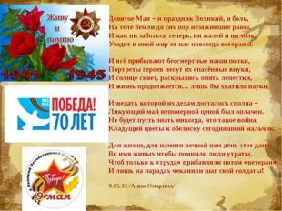Девятое Мая – и праздник Великий, и боль, На теле Земли до сих пор незажившие