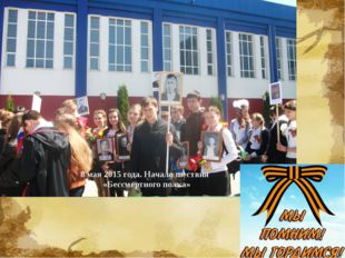 8 мая 2015 года. Начало шествия «Бессмертного полка»