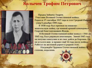 Колычев Трофим Петрович Прадед Зайцева Андрея. Участник Великой Отечественной