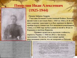 Пищулин Иван Алексеевич (1925-1944) Прадед Зайцева Андрея. Участник Великой О