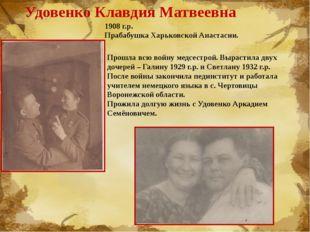 Удовенко Клавдия Матвеевна 1908 г.р. Прабабушка Харьковской Анастасии. Прошла