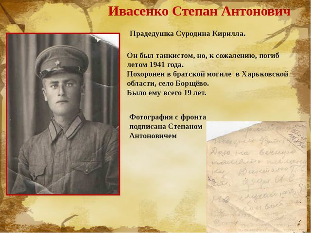 Ивасенко Степан Антонович Прадедушка Суродина Кирилла. Он был танкистом, но,...