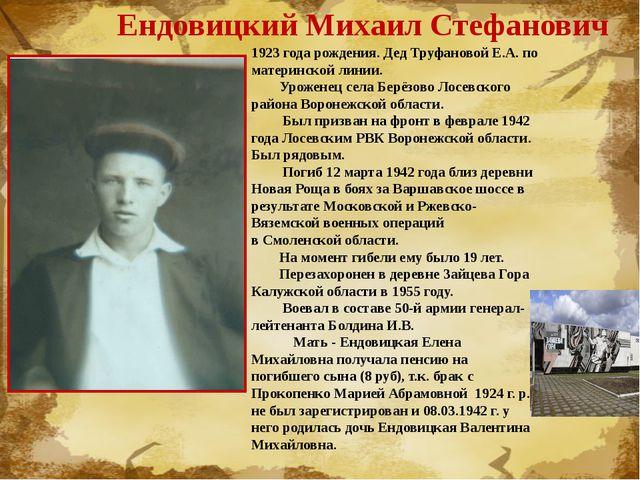 Ендовицкий Михаил Стефанович 1923 года рождения. Дед Труфановой Е.А. по матер...