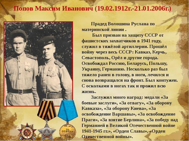 Попов Максим Иванович (19.02.1912г.-21.01.2006г.) Прадед Волошина Руслана по...
