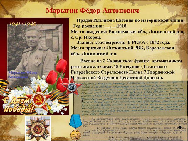 Марыгин Фёдор Антонович Прадед Ильинова Евгения по материнской линии. Год рож...