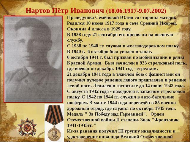 Нартов Пётр Иванович (18.06.1917-9.07.2002) Прадедушка Семёновой Юлии со стор...