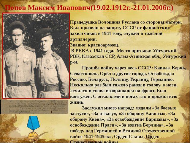 Попов Максим Иванович(19.02.1912г.-21.01.2006г.) Прадедушка Волошина Руслана...