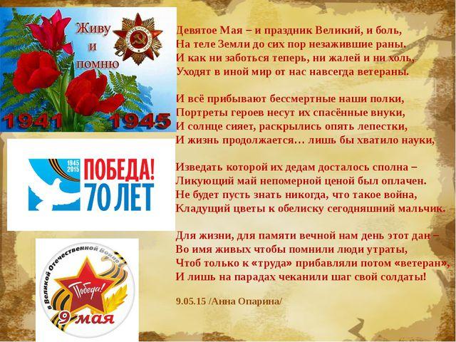 Девятое Мая – и праздник Великий, и боль, На теле Земли до сих пор незажившие...