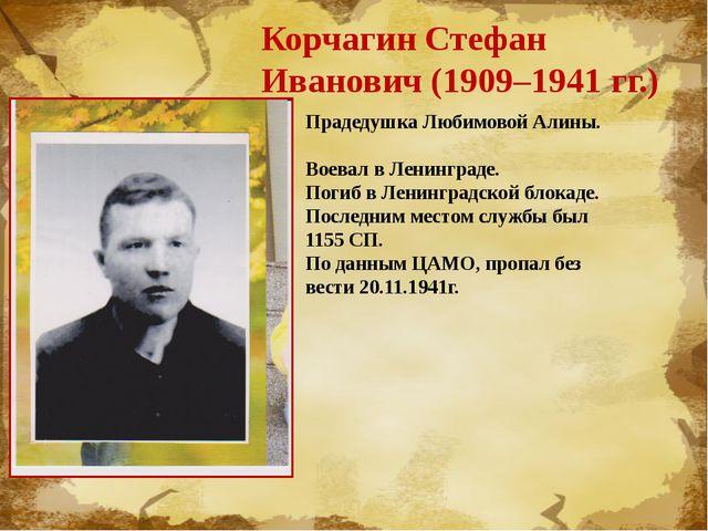 Корчагин Стефан Иванович (1909–1941 гг.) Прадедушка Любимовой Алины. Воевал в...