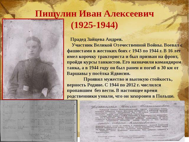 Пищулин Иван Алексеевич (1925-1944) Прадед Зайцева Андрея. Участник Великой О...