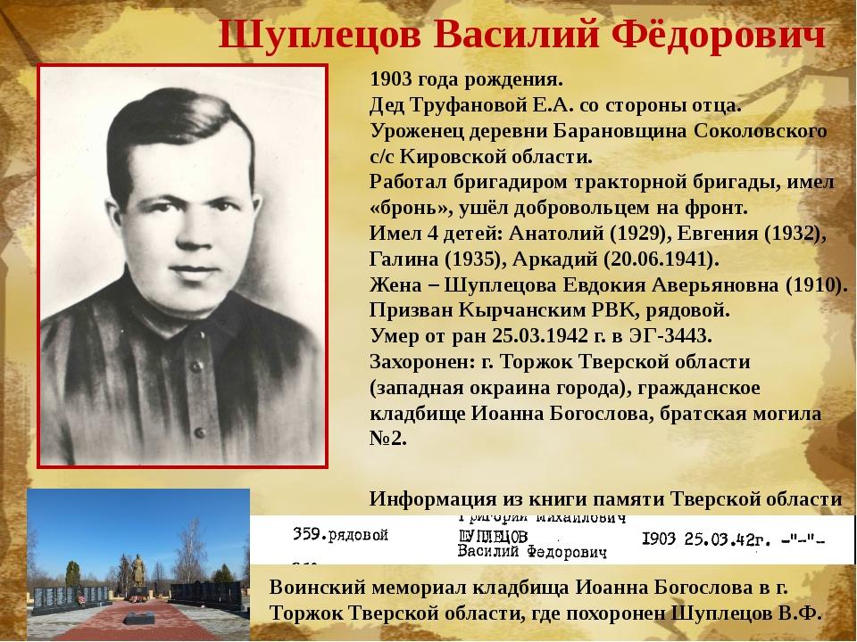 Шуплецов Василий Фёдорович 1903 года рождения. Дед Труфановой Е.А. со стороны...