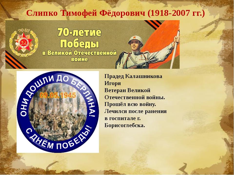 Слипко Тимофей Фёдорович (1918-2007 гг.) Прадед Калашникова Игоря Ветеран Вел...