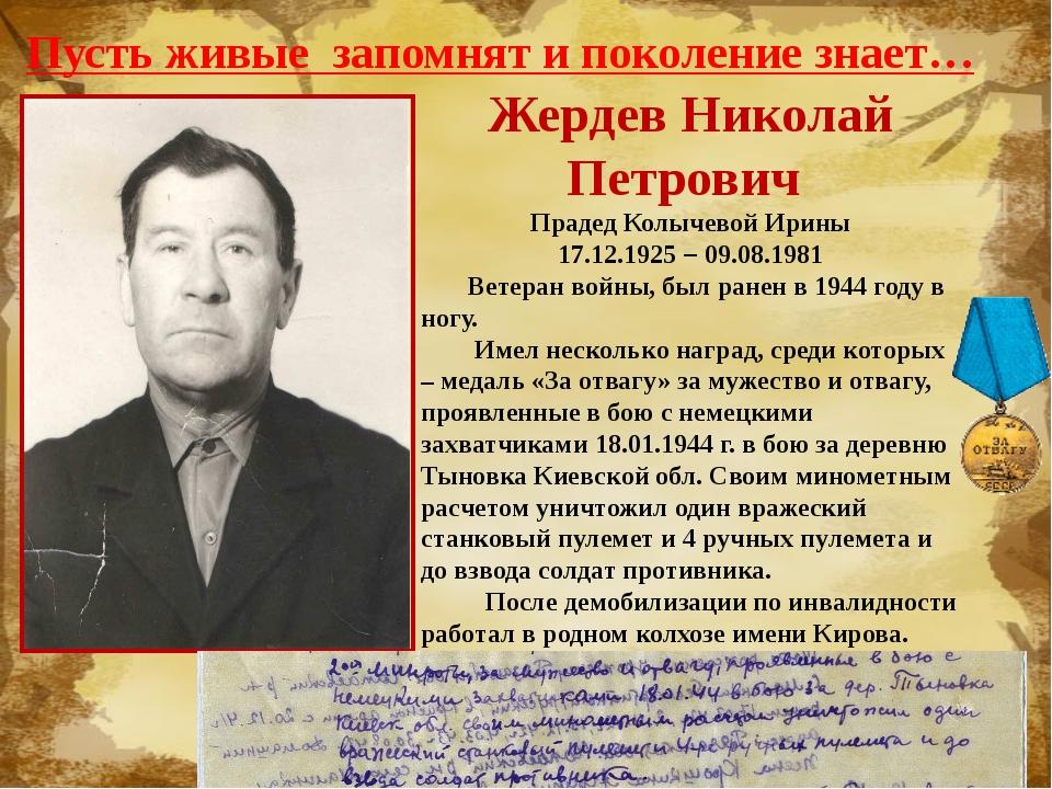 Пусть живые запомнят и поколение знает… Жердев Николай Петрович Прадед Колыче...