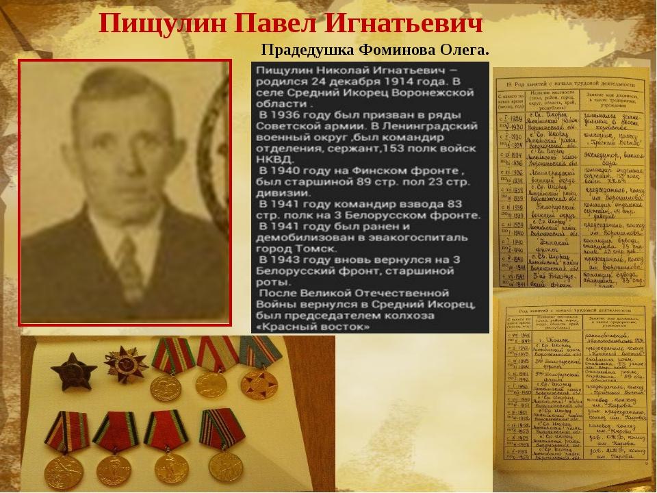 Пищулин Павел Игнатьевич Прадедушка Фоминова Олега.