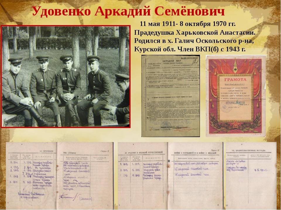 Удовенко Аркадий Семёнович 11 мая 1911- 8 октября 1970 гг. Прадедушка Харьков...