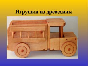 Игрушки из древесины