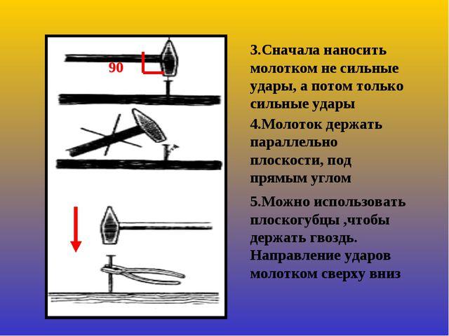 3.Сначала наносить молотком не сильные удары, а потом только сильные удары 4....