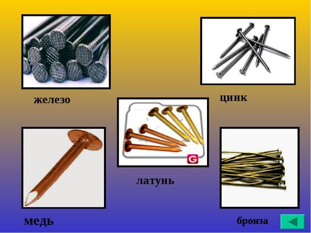 железо медь латунь цинк бронза