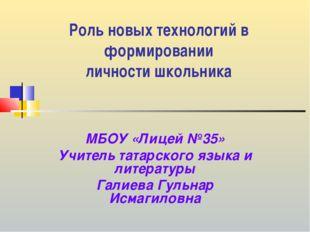 Роль новых технологий в формировании личности школьника МБОУ «Лицей №35» Учит