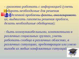 - грамотно работать с информацией (уметь собирать необходимые для решения опр