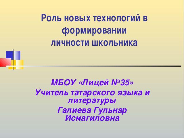 Роль новых технологий в формировании личности школьника МБОУ «Лицей №35» Учит...