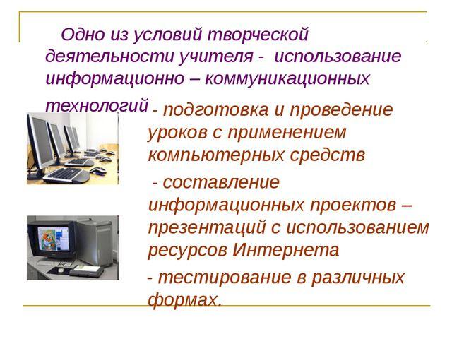 Одно из условий творческой деятельности учителя - использование информационн...