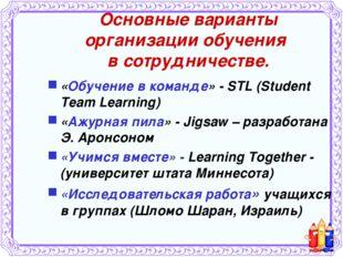 Основные варианты организации обучения в сотрудничестве. «Обучение в команде»