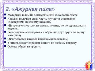 2. «Ажурная пила» Материал делим на логические или смысловые части. Каждый по