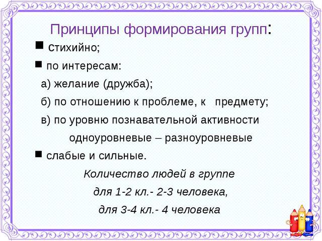 Принципы формирования групп: стихийно; по интересам: а) желание (дружба); б)...
