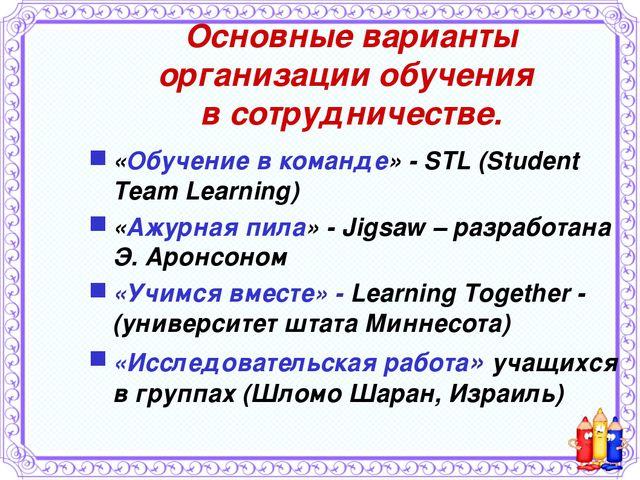 Основные варианты организации обучения в сотрудничестве. «Обучение в команде»...