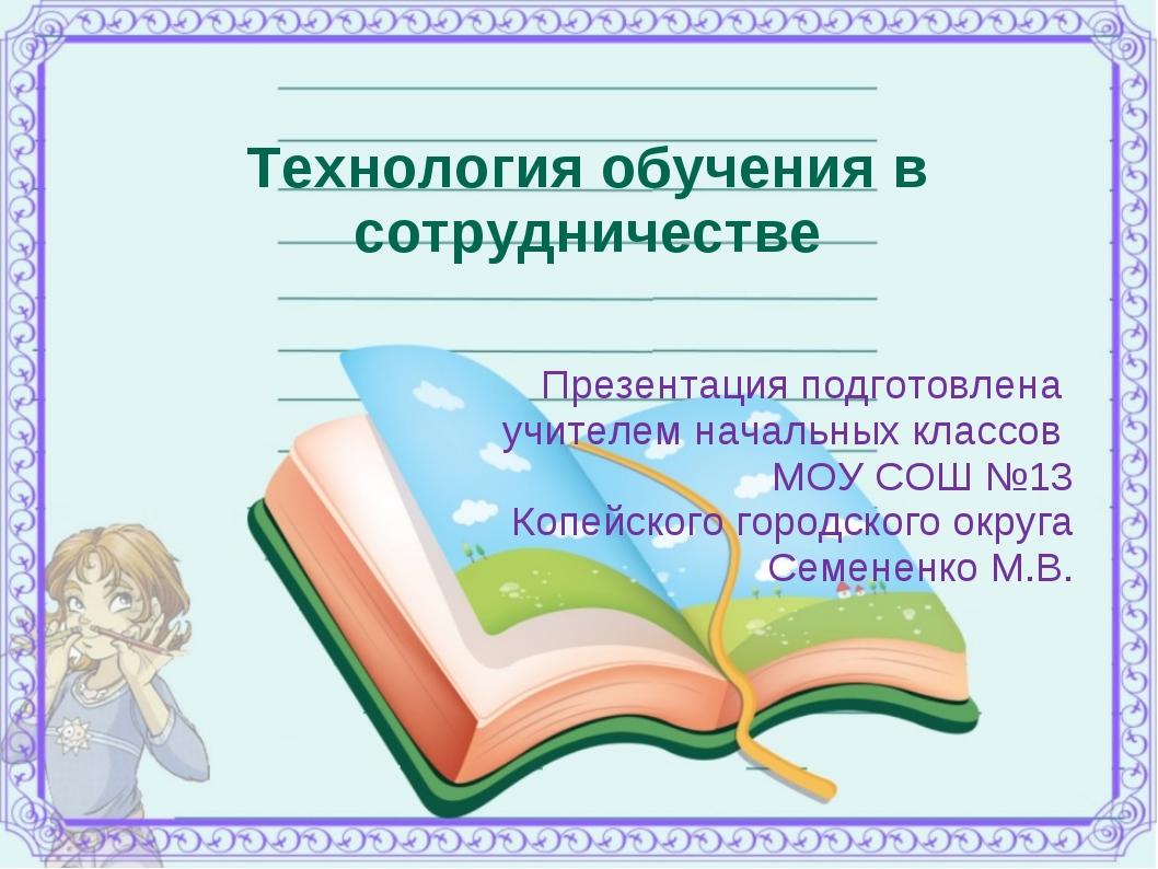 Технология обучения в сотрудничестве Презентация подготовлена учителем начал...