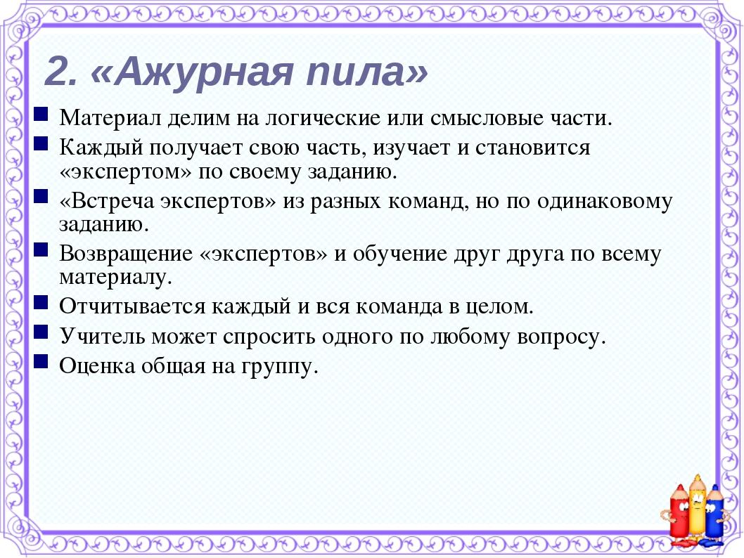 2. «Ажурная пила» Материал делим на логические или смысловые части. Каждый по...