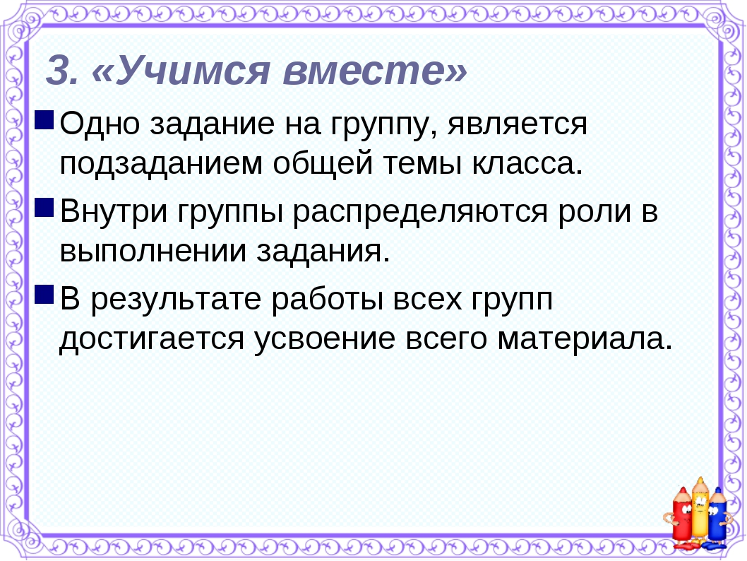 3. «Учимся вместе» Одно задание на группу, является подзаданием общей темы кл...