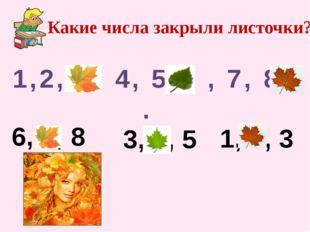 Какие числа закрыли листочки? 1,2, . , 4, 5, . , 7, 8, . 3 6 9 6, . , 8 7 3,