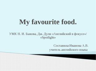 My favourite food. УМК Н. И. Быкова, Дж. Дули «Английский в фокусе»/ «Spotlig