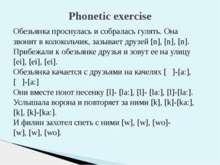 Phonetic exercise Обезьянка проснулась и собралась гулять. Она звонит в колок