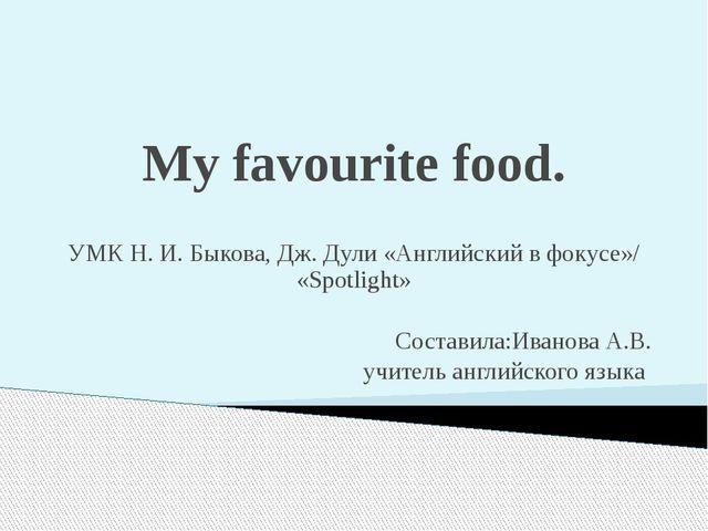 My favourite food. УМК Н. И. Быкова, Дж. Дули «Английский в фокусе»/ «Spotlig...