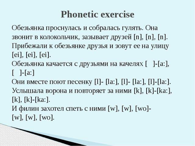 Phonetic exercise Обезьянка проснулась и собралась гулять. Она звонит в колок...
