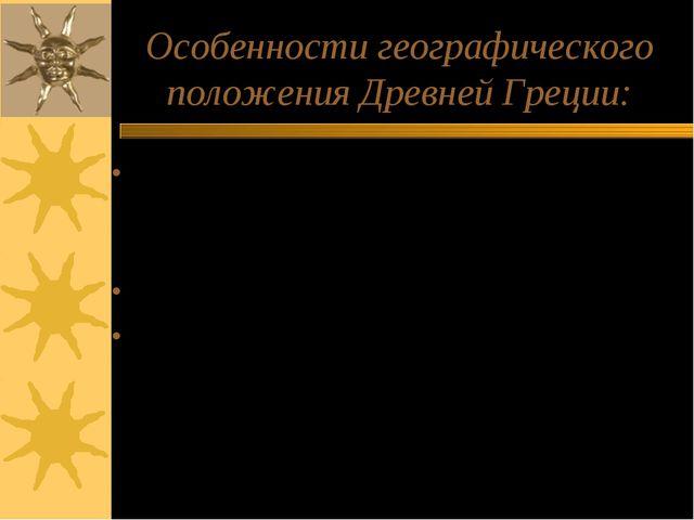 Особенности географического положения Древней Греции: Жизнь греков связанна с...