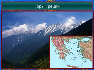 Горы Греции
