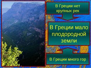 В Греции нет крупных рек В Греции много гор В Греции мало плодородной земли