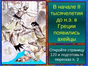 В начале II тысячелетия до н.э. в Греции появились ахейцы Откройте страницу 1