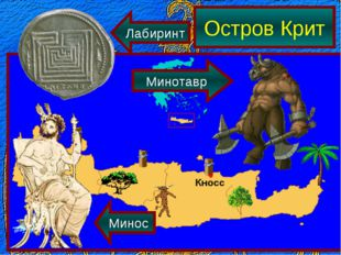 Остров Крит Минос Лабиринт Минотавр