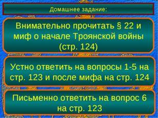 Домашнее задание: Внимательно прочитать § 22 и миф о начале Троянской войны (